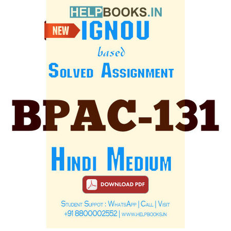 Download BPAC131 Solved Assignment 2020-2021 (Hindi Medium)-Perspectives on Public Administration