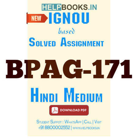 Download BPAG171 Solved Assignment 2020-2021 (Hindi Medium)-Disaster Management