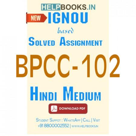 Download BPCC102 Solved Assignment 2020-2021 (Hindi Medium)-Biopsychology BPCC-102
