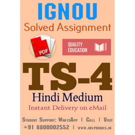 Download TS4 IGNOU Solved Assignment 2020-2021 (Hindi Medium)