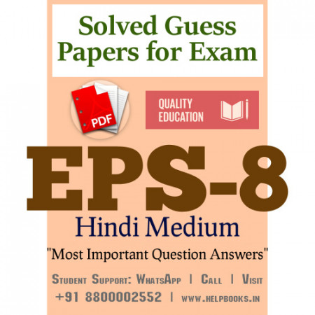 EPS8 IGNOU Solved Sample Papers/Most Important Questions Answers for Exam-Hindi Medium