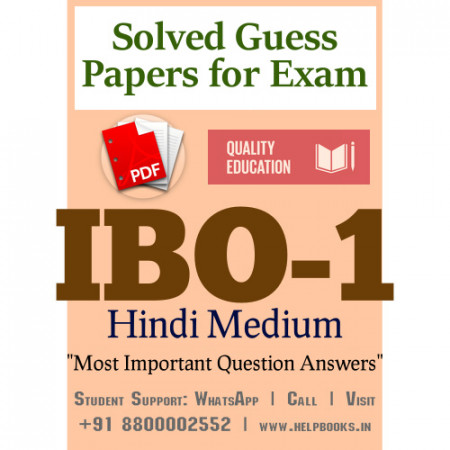 IBO1 IGNOU Solved Sample Papers/Most Important Questions Answers for Exam-Hindi Medium