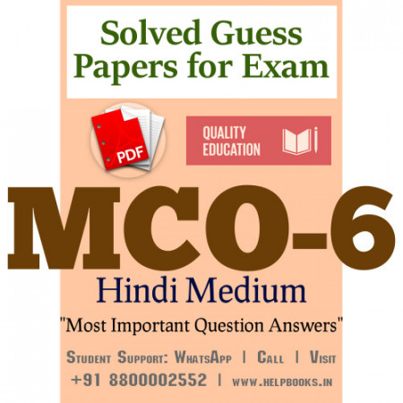 MCO6 IGNOU Solved Sample Papers/Most Important Questions Answers for Exam-Hindi Medium