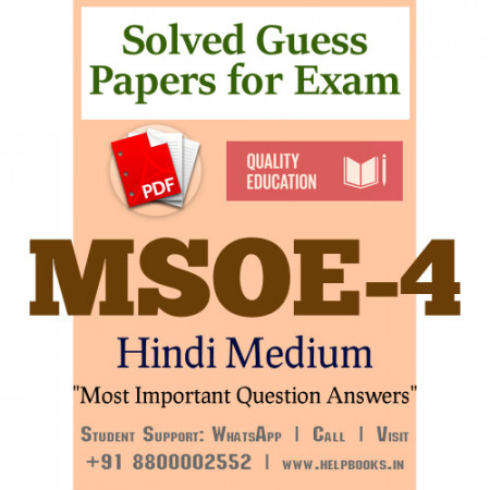 MSOE4 IGNOU Solved Sample Papers/Most Important Questions Answers for Exam-Hindi Medium