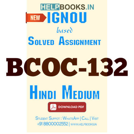 Download BCOC132 Solved Assignment 2020-2021 (Hindi Medium)-Business Organization and Management