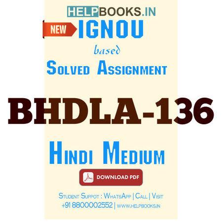 Download BHDLA136 Solved Assignment 2020-2021-Hindi Bhasa : Lekhan kaushal