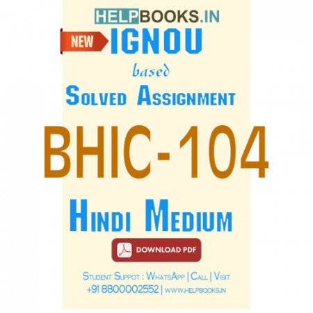 Download BHIC104 Solved Assignment 2020-2021 (Hindi Medium)-Social Formations and Cultural Patterns of the Medieval World BHIC-104
