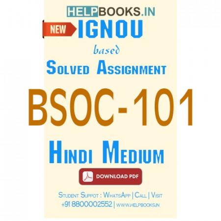 Download BSOC101 Solved Assignment 2020-2021 (Hindi Medium)-Introduction to Sociology I BSOC-101
