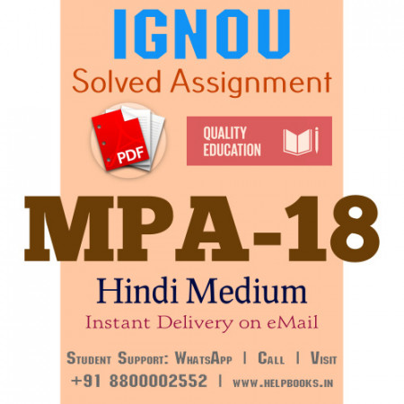 Download MPA18 IGNOU Solved Assignment 2020-2021 (Hindi Medium)