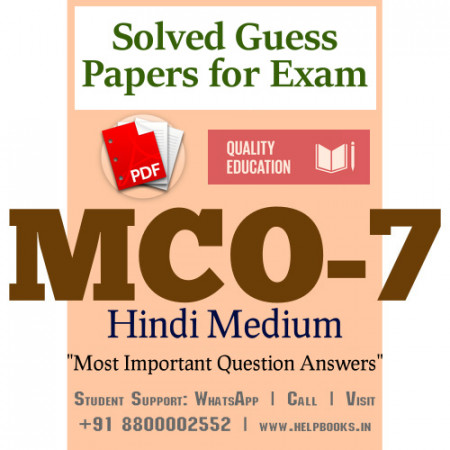 MCO7 IGNOU Solved Sample Papers/Most Important Questions Answers for Exam-Hindi Medium