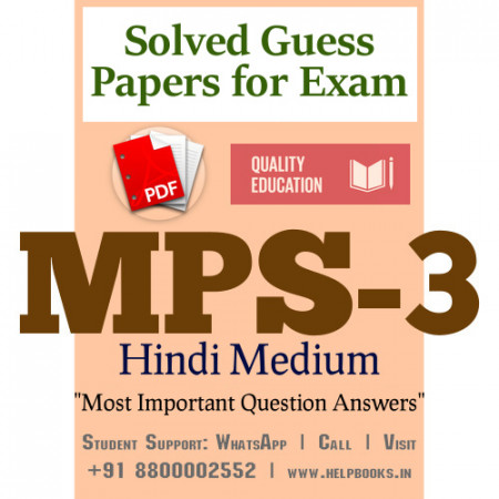 MPS3 IGNOU Solved Sample Papers/Most Important Questions Answers for Exam-Hindi Medium