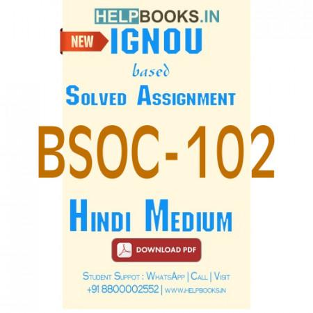 Download BSOC102 Solved Assignment 2020-2021 (Hindi Medium)-Sociology of India - I BSOC-102