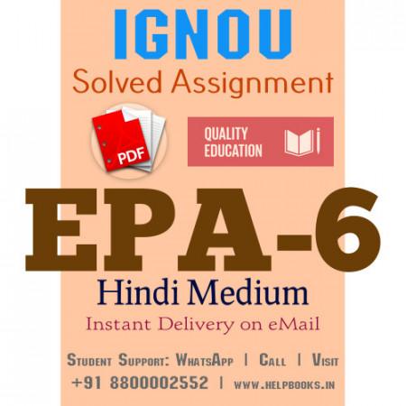 Download EPA6 IGNOU Solved Assignment 2020-2021 (Hindi Medium)