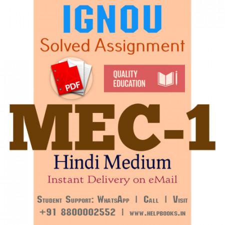 Download MEC1 IGNOU Solved Assignment 2020-2021 (Hindi Medium)