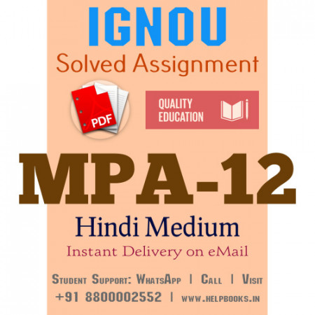 Download MPA12 IGNOU Solved Assignment 2020-2021 (Hindi Medium)