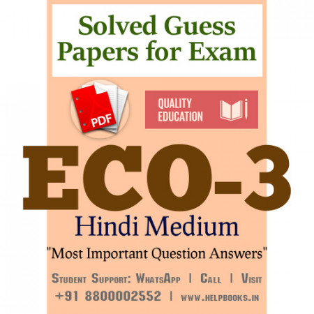 ECO3 IGNOU Solved Sample Papers/Most Important Questions Answers for Exam-Hindi Medium