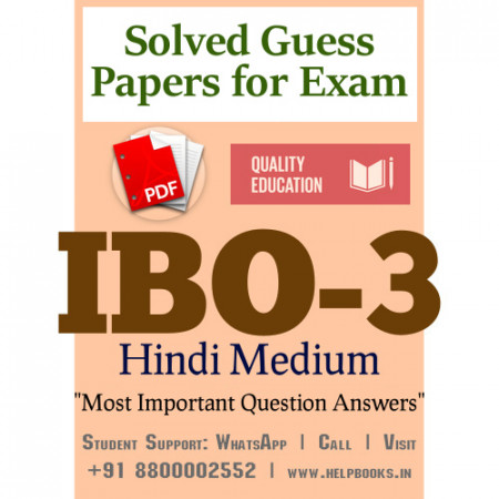 IBO3 IGNOU Solved Sample Papers/Most Important Questions Answers for Exam-Hindi Medium