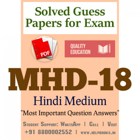 MHD18 IGNOU Solved Sample Papers/Most Important Questions Answers for Exam