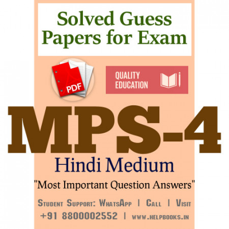 MPS4 IGNOU Solved Sample Papers/Most Important Questions Answers for Exam-Hindi Medium