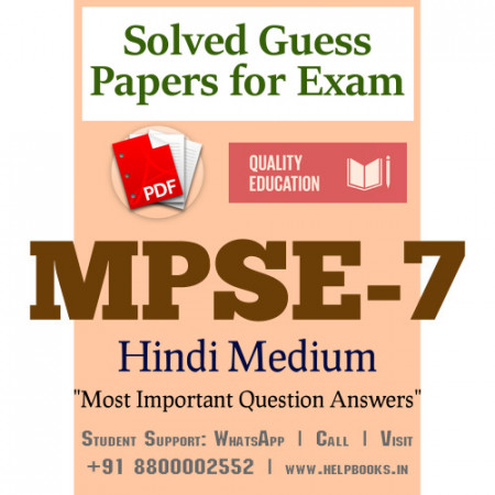 MPSE7 IGNOU Solved Sample Papers/Most Important Questions Answers for Exam-Hindi Medium