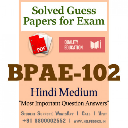 BPAE102 IGNOU Solved Sample Papers/Most Important Questions Answers for Exam-Hindi Medium