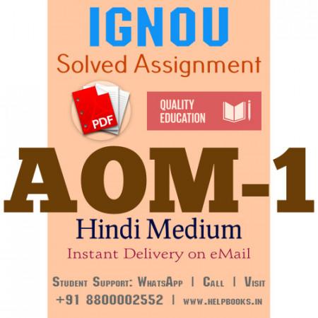 Download AOM1 IGNOU Solved Assignment 2020-2021 (Hindi Medium)
