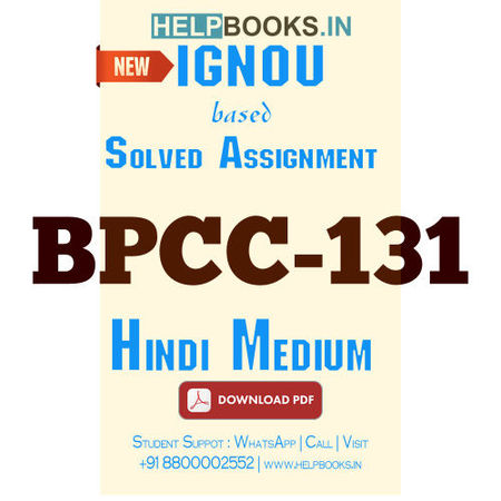 Download BPCC131 Solved Assignment 2020-2021 (Hindi Medium)-Foundations of Psychology