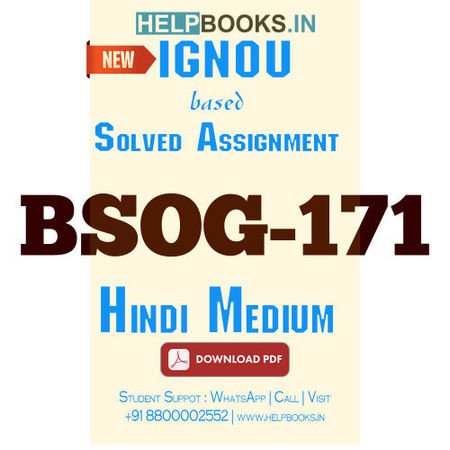 Download BSOG171 Solved Assignment 2020-2021 (Hindi Medium)-Indian Society: Images and Realities