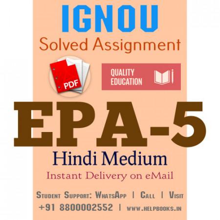 Download EPA5 IGNOU Solved Assignment 2020-2021 (Hindi Medium)