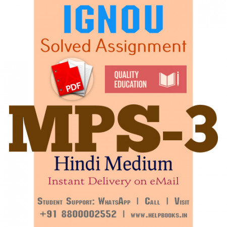 Download MPS3 IGNOU Solved Assignment 2020-2021 (Hindi Medium)