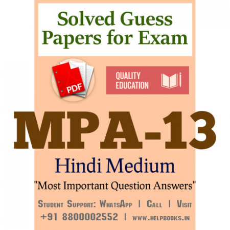 MPA13 IGNOU Solved Sample Papers/Most Important Questions Answers for Exam-Hindi Medium