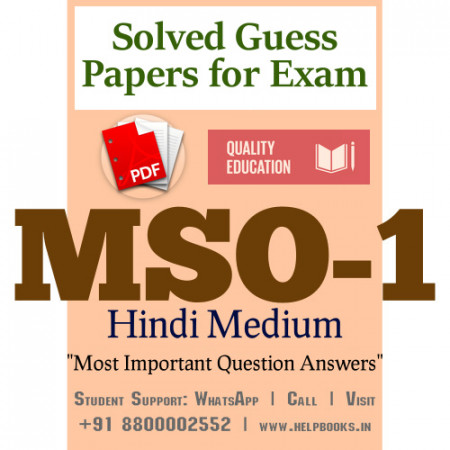MSO1 IGNOU Solved Sample Papers/Most Important Questions Answers for Exam-Hindi Medium