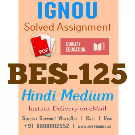 Download BES125-IGNOU B.ed Solved Assignment 2020-2021 (Understanding Disciplines and Subjects) (Hindi Medium)