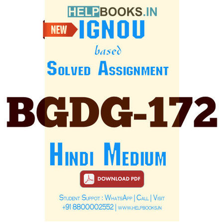 Download BGDG172 Solved Assignment 2020-2021 (Hindi Medium)-Gender Sensitization: Society and Culture