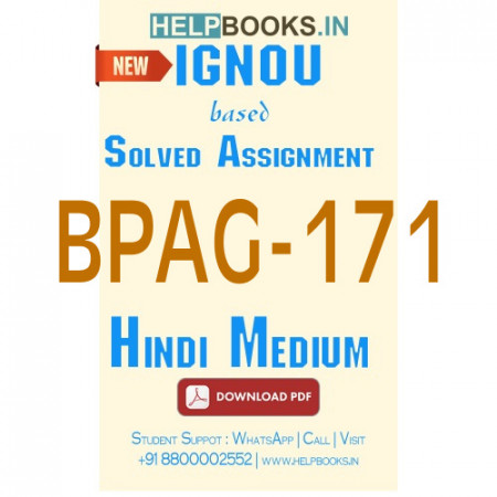 Download BPAG171 Solved Assignment 2020-2021 (Hindi Medium)-Disaster Management BPAG-171