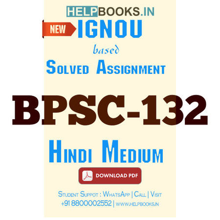 Download BPSC132 Solved Assignment 2020-2021 (Hindi Medium)-Indian Government and Politics