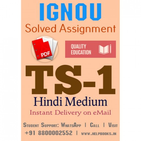 Download TS1 IGNOU Solved Assignment 2020-2021 (Hindi Medium)