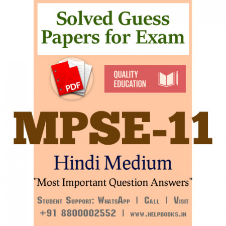 MPSE11 IGNOU Solved Sample Papers/Most Important Questions Answers for Exam-Hindi Medium