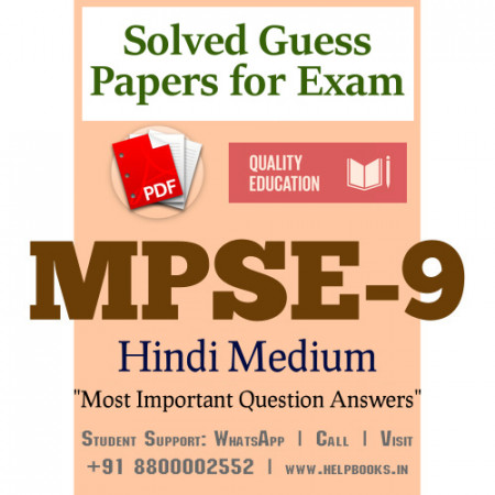MPSE9 IGNOU Solved Sample Papers/Most Important Questions Answers for Exam-Hindi Medium