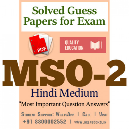 MSO2 IGNOU Solved Sample Papers/Most Important Questions Answers for Exam-Hindi Medium