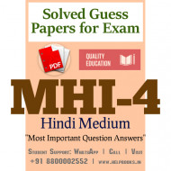 MHI4 IGNOU Solved Sample Papers/Most Important Questions Answers for Exam-Hindi Medium
