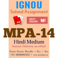 Download MPA14 IGNOU Solved Assignment 2020-2021 (Hindi Medium)