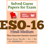 ESO16 IGNOU Solved Sample Papers/Most Important Questions Answers for Exam-Hindi Medium