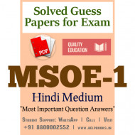 MSOE1 IGNOU Solved Sample Papers/Most Important Questions Answers for Exam-Hindi Medium