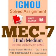Download MEC7 IGNOU Solved Assignment 2020-2021 (Hindi Medium)