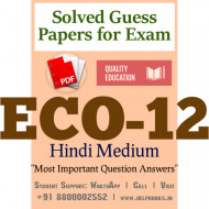 ECO12 IGNOU Solved Sample Papers/Most Important Questions Answers for Exam-Hindi Medium