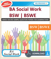IGNOU BA Social Work Solved Assignments-BSW | BSWE | e-Assignment Copy | 2019-2020