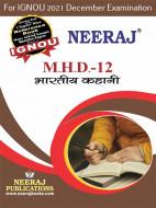 MHD12, Bhartiya Kahani (भारतीय कहानी) (Hindi Medium), IGNOU Master of Arts (Hindi)(MHD) Neeraj Publications | Guide for MHD-12 for December 2021 Exams with Sample Papers
