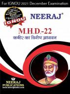 MHD22, Kabeer Ka Vishesh Adhyayan (कबीर का विशेष अध्ययन) (Hindi Medium), IGNOU Master of Arts (Hindi)(MHD) Neeraj Publications | Guide for MHD-22 for December 2021 Exams with Sample Papers