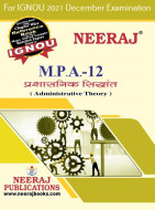 MPA12, Administrative Theory (Hindi Medium), IGNOU Master of Arts (Public Administration) (MPA) Neeraj Publications | Guide for MPA-12 for December 2021 Exams with Sample Papers